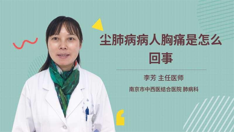 尘肺病病人胸痛是怎么回事