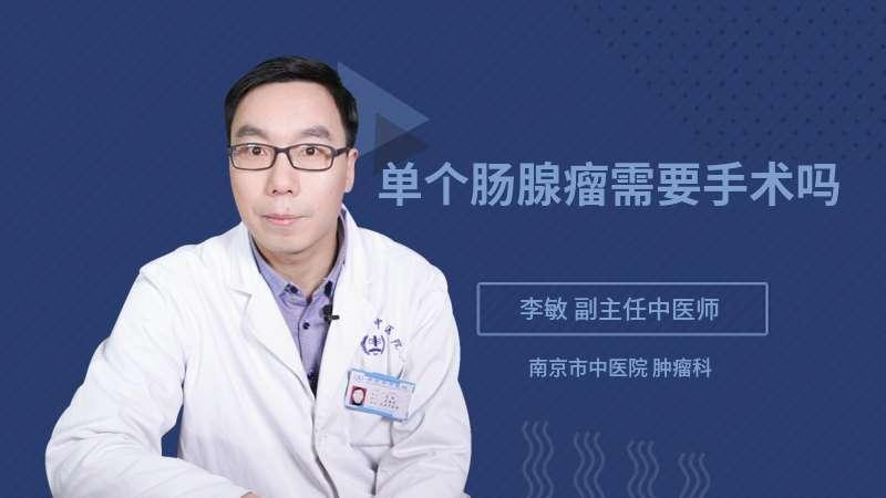 单个肠腺瘤需要手术吗