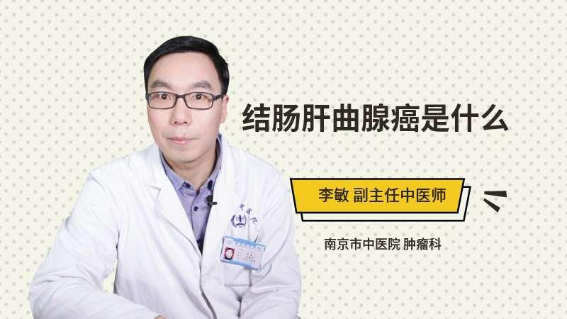 结肠肝曲腺癌是什么