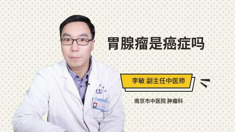 胃腺瘤是癌症吗