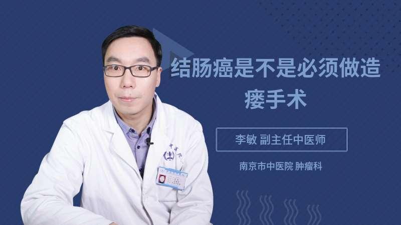 结肠癌是不是必须做造瘘手术
