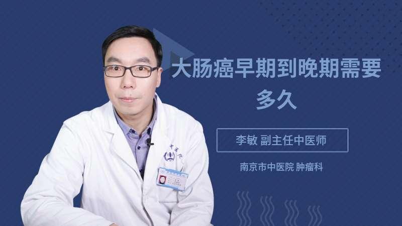 大肠癌早期到晚期需要多久