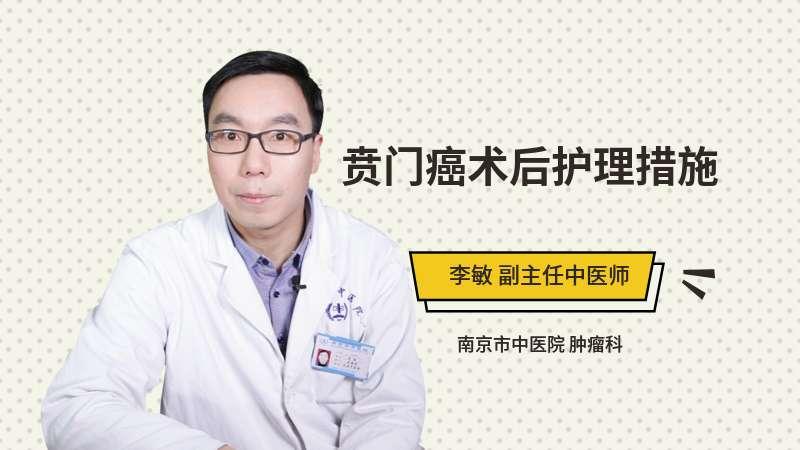 贲门癌术后护理措施