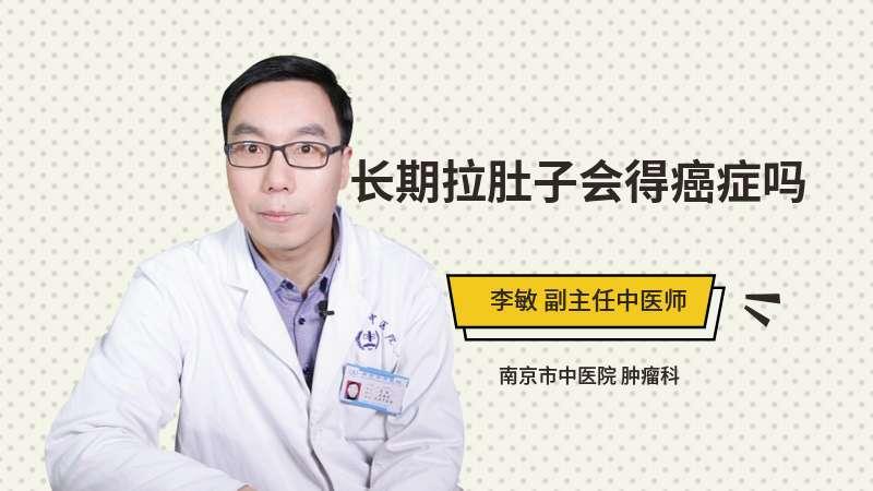 长期拉肚子会得癌症吗