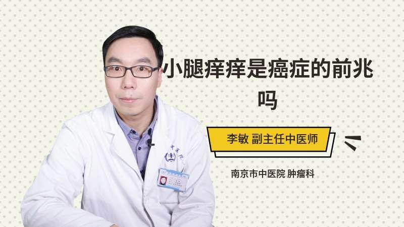 小腿痒痒是癌症的前兆吗