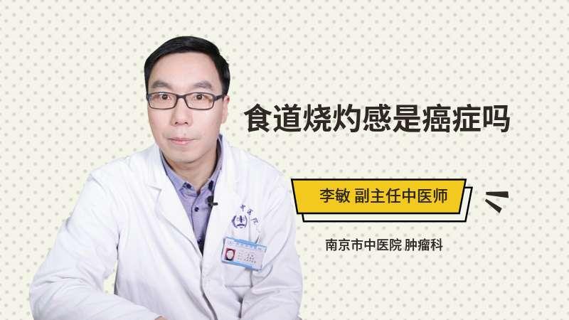 食道烧灼感是癌症吗