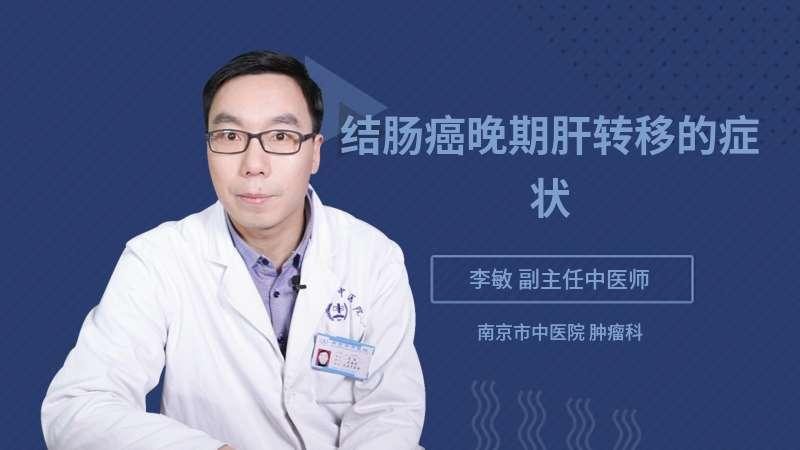 结肠癌晚期肝转移的症状