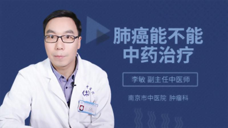 肺癌能不能中药治疗