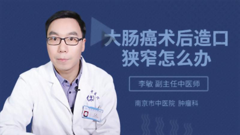 大肠癌术后造口狭窄怎么办