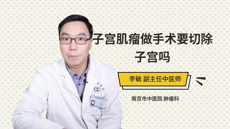 子宫肌瘤做手术要切除子宫吗