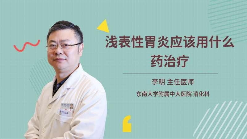 浅表性胃炎应该用什么药治疗