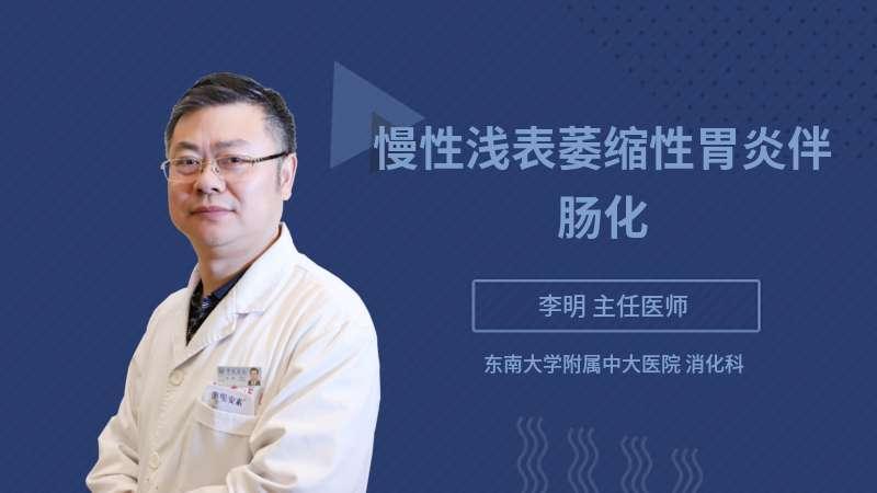 慢性浅表萎缩性胃炎伴肠化
