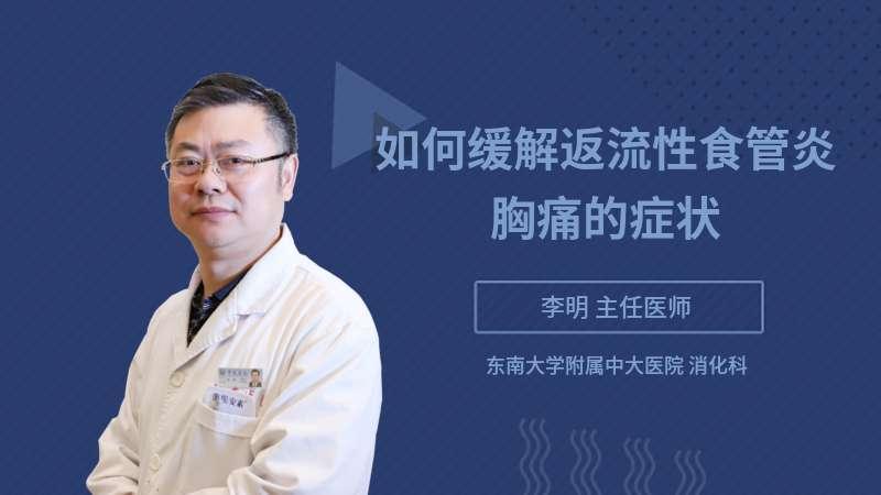 如何缓解返流性食管炎胸痛的症状