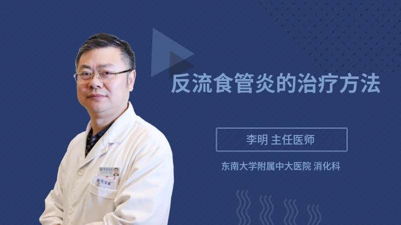 反流食管炎的治疗方法