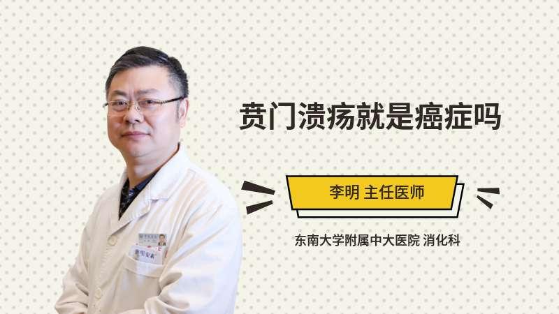 贲门溃疡就是癌症吗