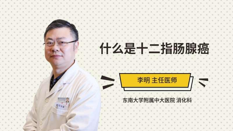 什么是十二指肠腺癌