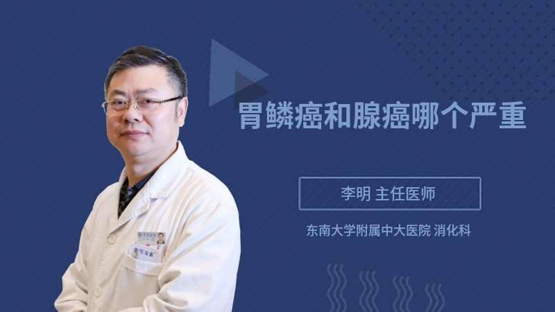 胃鳞癌和腺癌哪个严重
