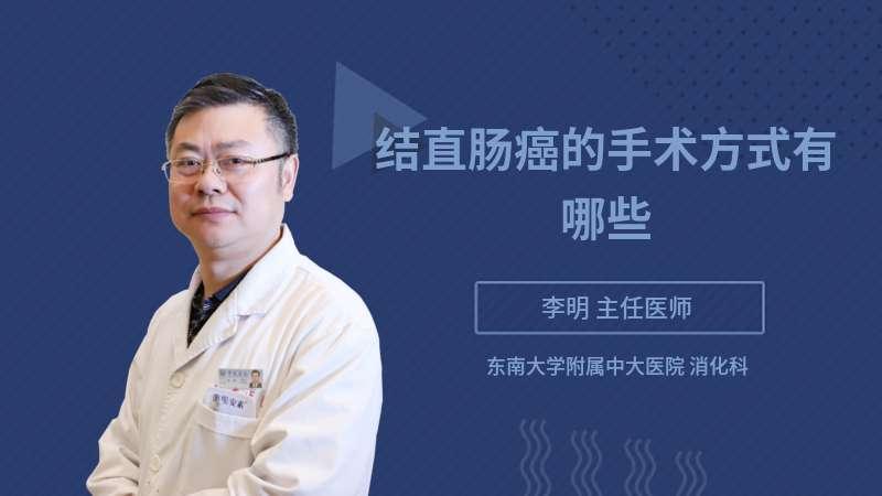 结直肠癌的手术方式有哪些