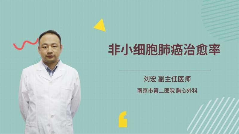 非小细胞肺癌治愈率