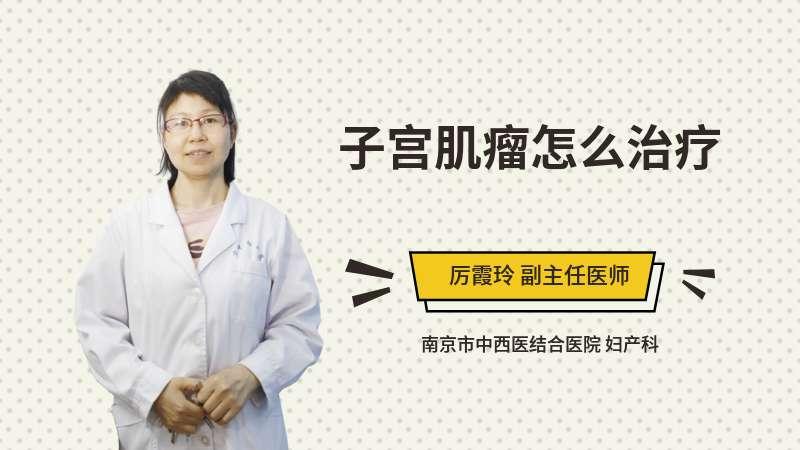 子宫肌瘤怎么治疗