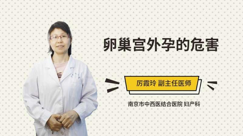 卵巢宫外孕的危害
