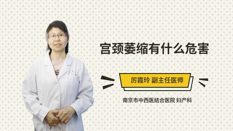 宫颈萎缩有什么危害