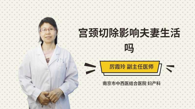 宫颈切除影响夫妻生活吗