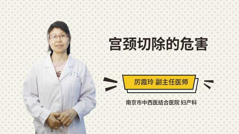 宫颈切除的危害