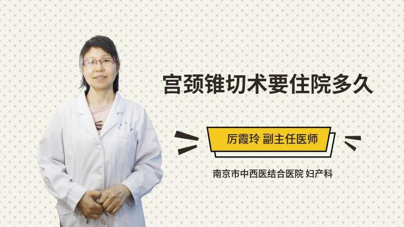 宫颈锥切术要住院多久