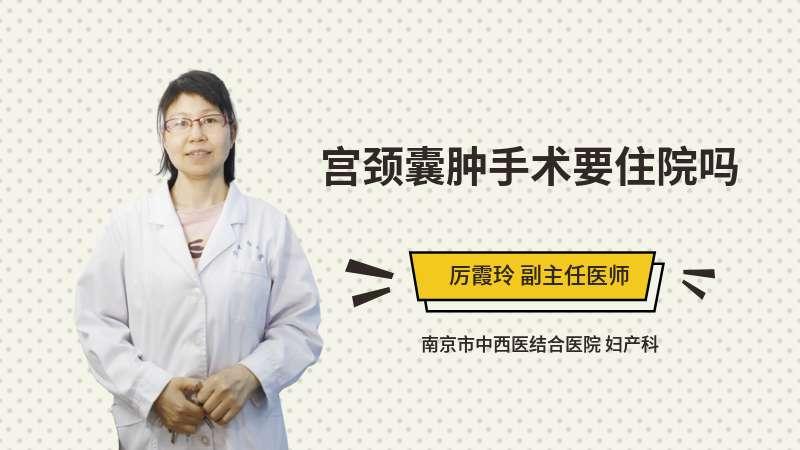 宫颈囊肿手术要住院吗