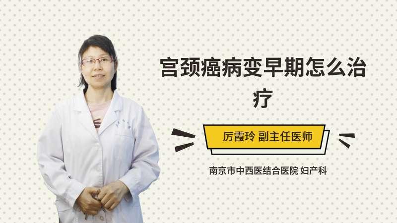宫颈癌病变早期怎么治疗