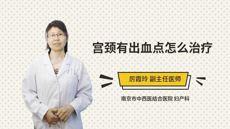 宫颈有出血点怎么治疗