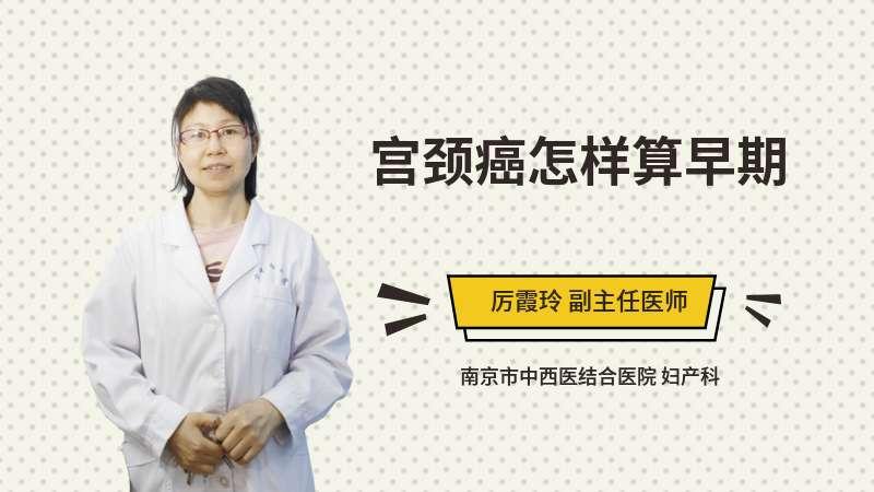 宫颈癌怎样算早期
