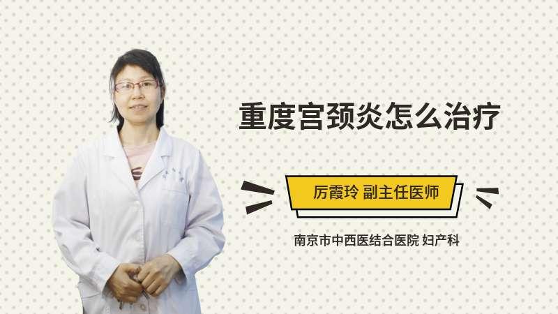 重度宫颈炎怎么治疗