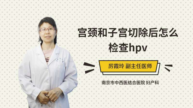 宫颈和子宫切除后怎么检查hpv