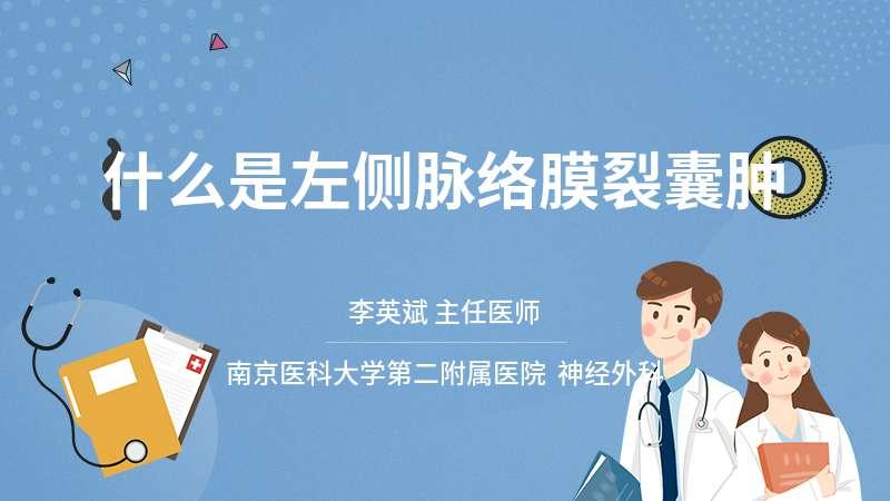 什么是左侧脉络膜裂囊肿