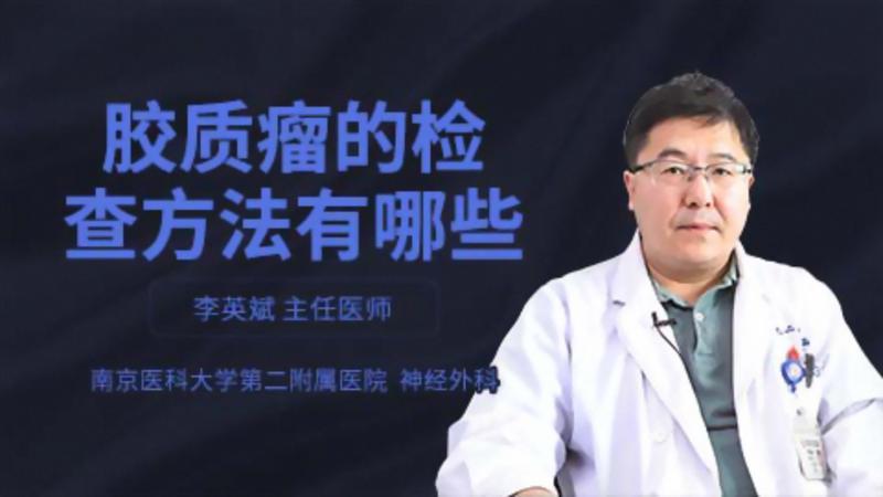 胶质瘤的检查方法有哪些