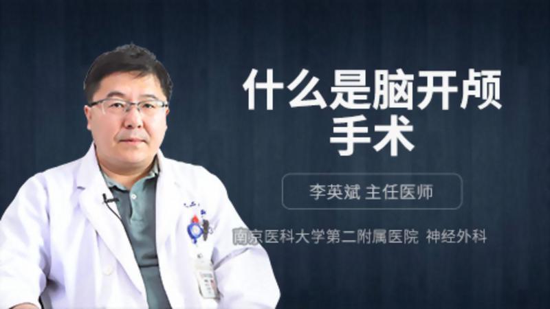什么是脑开颅手术