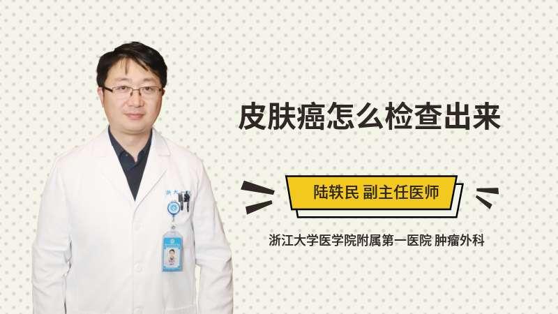 皮肤癌怎么检查出来