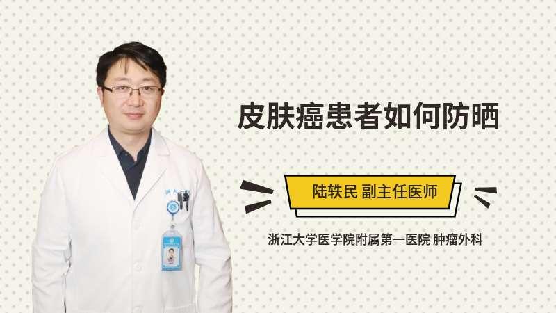 皮肤癌患者如何防晒