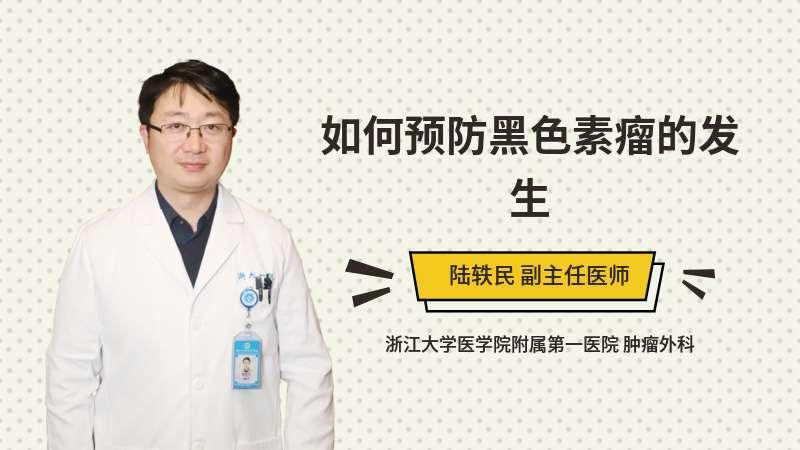 如何预防黑色素瘤的发生