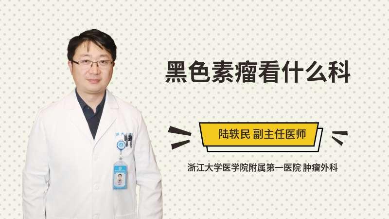 黑色素瘤看什么科