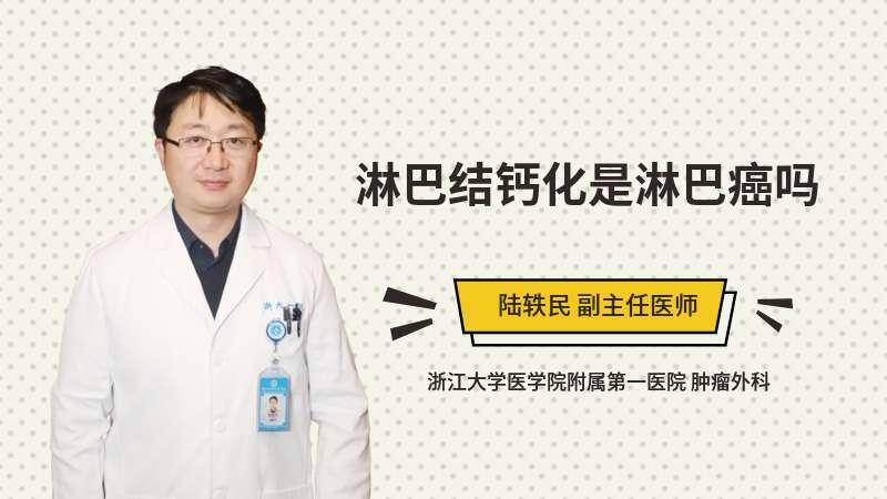 淋巴结钙化是淋巴癌吗