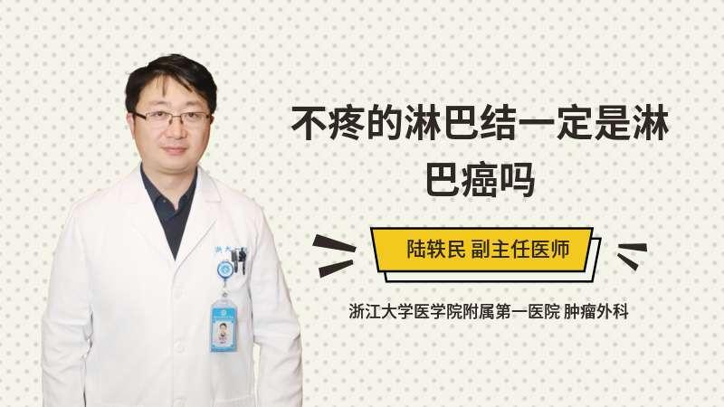不疼的淋巴结一定是淋巴癌吗