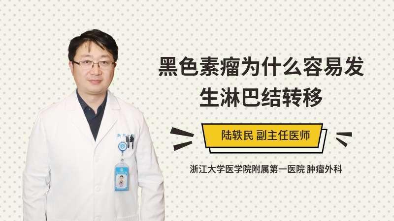 黑色素瘤为什么容易发生淋巴结转移