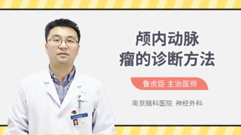 颅内动脉瘤的诊断方法