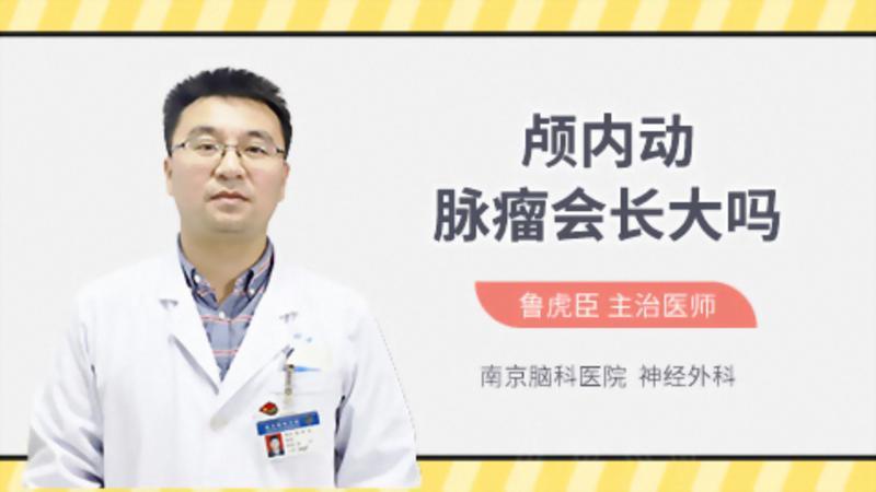 颅内动脉瘤会长大吗