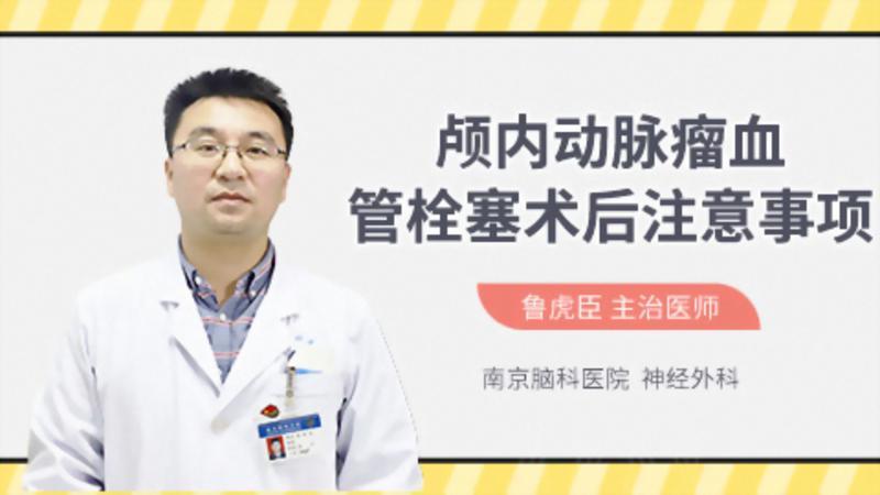 颅内动脉瘤血管栓塞术后注意事项