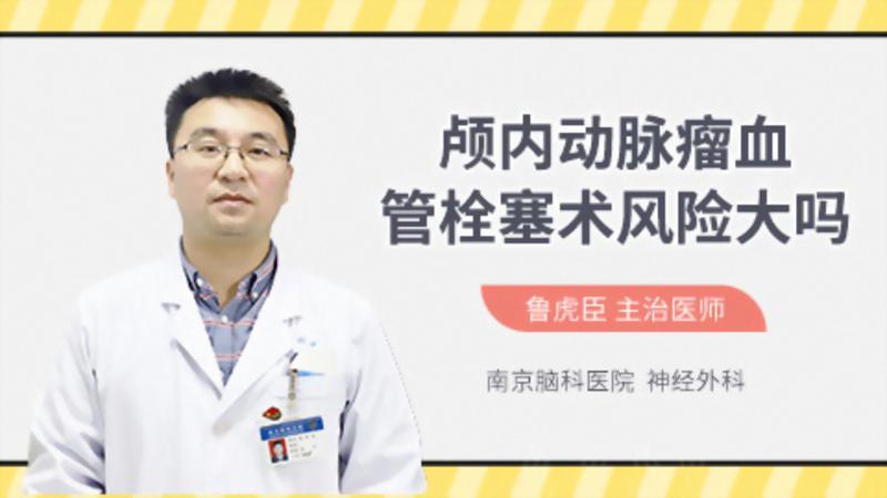 颅内动脉瘤血管栓塞术风险大吗