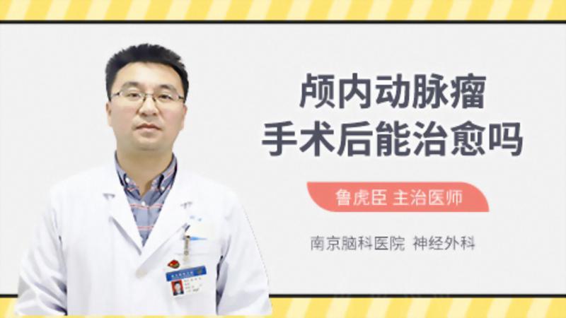 颅内动脉瘤手术后能治愈吗